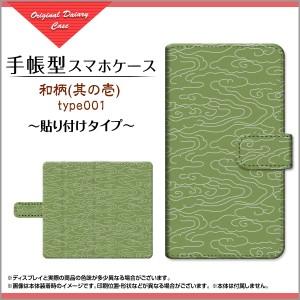 GRATINA KYV48 グラティーナ 手帳型 スマホ ケース 貼り付けタイプ 和柄 デザイン 雑貨 小物 kyv48-book-tab-wagara001-001