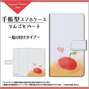 ガラスフィルム付 手帳型 スマホ カバー 貼り付けタイプ AQUOS sense4 Plus りんご スタンド機能 aqse4p-gf-book-tab-yano-003