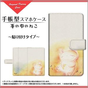 保護フィルム付 GRATINA KYV48 手帳型 スマホ ケース 貼り付けタイプ ねこ 激安 特価 通販 プレゼント kyv48-f-book-tab-yano-034