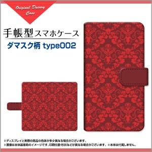 手帳型 スマホ ケース 回転タイプ/貼り付けタイプ LEITZ PHONE 1 ダマスク柄 雑貨 メンズ レディース leph1-book-tar-cyi-004