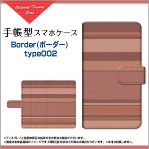 手帳型 スマホ ケース 回転タイプ/貼り付けタイプ LEITZ PHONE 1 ボーダー メンズ レディース leph1-book-tar-cyi-border-002
