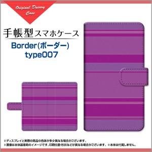 手帳型 スマホ ケース 回転タイプ/貼り付けタイプ LEITZ PHONE 1 ボーダー メンズ レディース leph1-book-tar-cyi-border-007