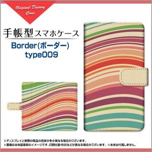 保護フィルム付 LEITZ PHONE 1 手帳型 スマホ ケース 回転タイプ/貼り付けタイプ leph1-f-book-tar-cyi-border-009