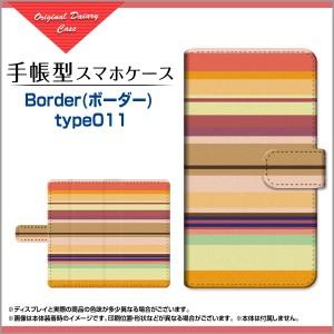 保護フィルム付 LEITZ PHONE 1 手帳型 スマホ ケース 回転タイプ/貼り付けタイプ leph1-f-book-tar-cyi-border-011