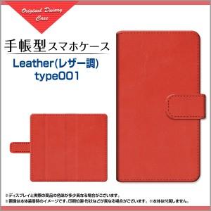 保護フィルム付 LEITZ PHONE 1 手帳型 スマホ ケース 回転タイプ/貼り付けタイプ leph1-f-book-tar-cyi-kawa-001