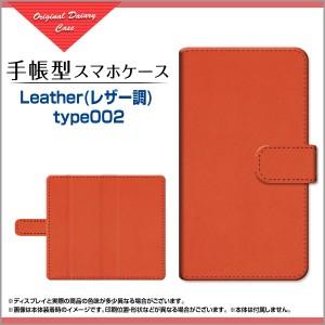 手帳型 スマホ ケース 回転タイプ/貼り付けタイプ LEITZ PHONE 1 レザー調 メンズ レディース leph1-book-tar-cyi-kawa-002