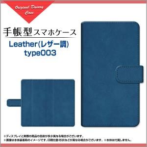 保護フィルム付 LEITZ PHONE 1 手帳型 スマホ ケース 回転タイプ/貼り付けタイプ leph1-f-book-tar-cyi-kawa-003