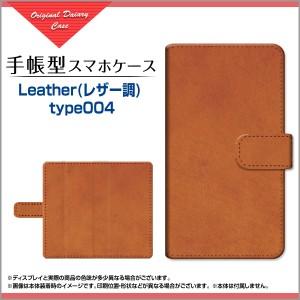 保護フィルム付 LEITZ PHONE 1 手帳型 スマホ ケース 回転タイプ/貼り付けタイプ leph1-f-book-tar-cyi-kawa-004