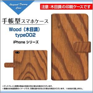 ガラスフィルム付 手帳型 ケース iPhone XS Max アイフォン docomo au SoftBank Wood(木目調) type002 ipxsm-gf-book-cyi-wood-002