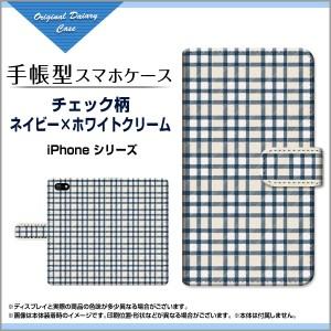 ガラスフィルム付 手帳型 ケース iPhone XS Max docomo au SoftBank チェック柄ネイビー×ホワイトクリーム ipxsm-gf-book-mbcy-001-012