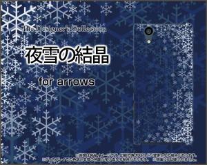 arrows NX [F-01K] スマートフォン ケース docomo 冬 人気 定番 売れ筋 通販 f01k-cyi-001-102