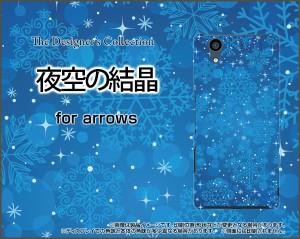 arrows NX [F-01K] スマートフォン ケース docomo 冬 人気 定番 売れ筋 通販 f01k-cyi-001-103