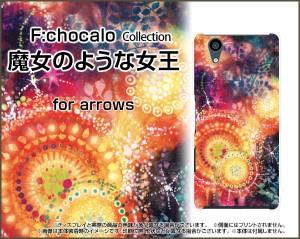 スマートフォン ケース arrows NX [F-01K] docomo イラスト 激安 特価 通販 プレゼント f01k-ike-019