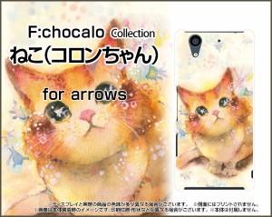 スマートフォン ケース arrows NX [F-01K] docomo ねこ 激安 特価 通販 プレゼント f01k-ike-034