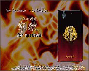 arrows NX [F-01K] スマートフォン ケース docomo 家紋 人気 定番 売れ筋 通販 f01k-kamon03-mouri