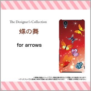 保護フィルム付 arrows NX [F-01K] TPU ソフト ケース 和柄 デザイン 雑貨 小物 プレゼント f01k-ftpu-mibc-001-098