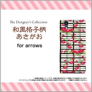 保護フィルム付 arrows NX [F-01K] TPU ソフト ケース 和柄 デザイン 雑貨 小物 プレゼント f01k-ftpu-mibc-001-099