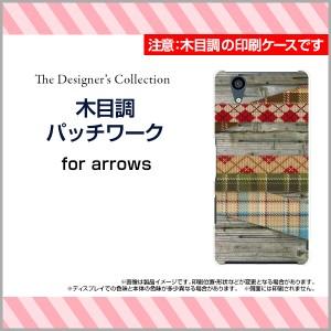 ガラスフィルム付 arrows NX [F-01K] TPU ソフト ケース 木目調 デザイン 雑貨 小物 f01k-gftpu-mibc-001-123