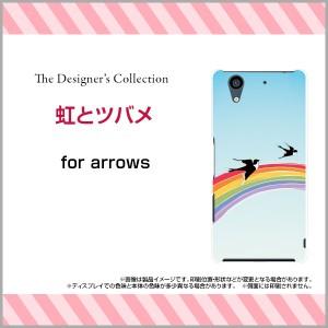 保護フィルム付 arrows NX [F-01K] TPU ソフト ケース イラスト デザイン 雑貨 小物 f01k-ftpu-mibc-001-146