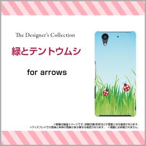 保護フィルム付 arrows NX [F-01K] TPU ソフト ケース イラスト デザイン 雑貨 小物 f01k-ftpu-mibc-001-147
