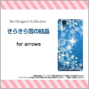 スマホ ケース 保護フィルム付 arrows NX [F-01K] docomo 冬 デザイン 雑貨 小物 f01k-f-mibc-001-167