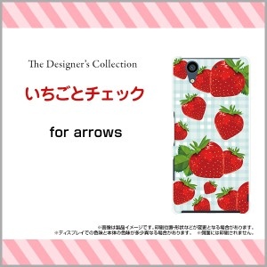 スマホ ケース arrows NX [F-01K] docomo いちご デザイン 雑貨 小物 プレゼント f01k-mibc-001-213