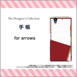 スマホ ケース arrows NX [F-01K] docomo イラスト デザイン 雑貨 小物 プレゼント f01k-mibc-001-214