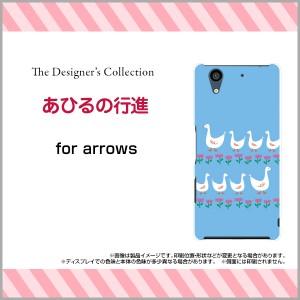 スマホ ケース 保護フィルム付 arrows NX [F-01K] docomo 動物 デザイン 雑貨 小物 f01k-f-mibc-001-237