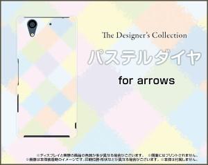 TPU ソフト ケース 保護フィルム付 arrows NX [F-01K] パステル かわいい おしゃれ ユニーク f01k-ftpu-nnu-001-003