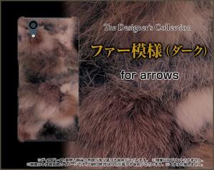 TPU ソフト ケース arrows NX [F-01K] シック かわいい おしゃれ ユニーク 特価 デザインケース f01k-tpu-nnu-002-095