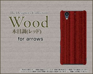 TPU ソフト ケース 保護フィルム付 arrows NX [F-01K] 木目調 激安 特価 通販 プレゼント f01k-ftpu-wood-002