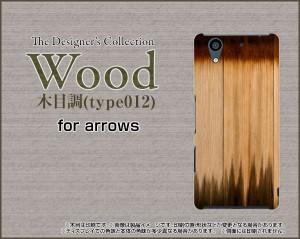 TPU ソフト ケース ガラスフィルム付 arrows NX [F-01K] 木目調 激安 特価 通販 プレゼント f01k-gftpu-wood-012
