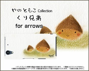 TPU ソフト ケース ガラスフィルム付 arrows NX [F-01K] くり 激安 特価 通販 プレゼント f01k-gftpu-yano-013