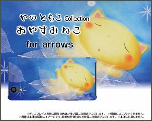 TPU ソフト ケース ガラスフィルム付 arrows NX [F-01K] ねこ 激安 特価 通販 プレゼント f01k-gftpu-yano-015