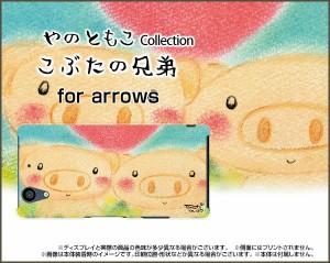 スマートフォン カバー ガラスフィルム付 arrows NX [F-01K] こぶた 激安 特価 通販 プレゼント f01k-gf-yano-064