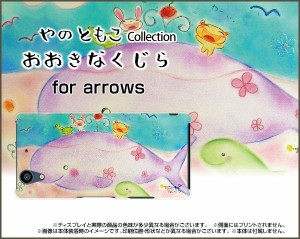 スマートフォン カバー ガラスフィルム付 arrows NX [F-01K] くじら 激安 特価 通販 プレゼント f01k-gf-yano-065