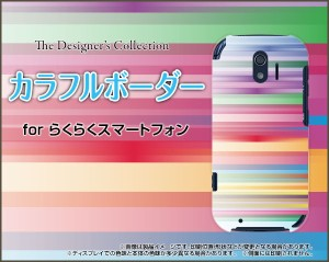 保護フィルム付 らくらくスマートフォン me [F-03K] TPU ソフト ケース ボーダー 雑貨 メンズ レディース f03k-ftpu-cyi-001-021