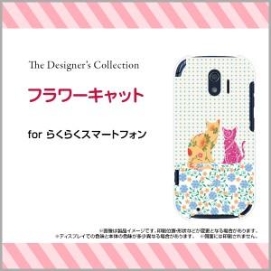 らくらくスマートフォン me [F-03K] TPU ソフト ケース 動物 人気 定番 売れ筋 通販 デザインケース f03k-tpu-mibc-001-070