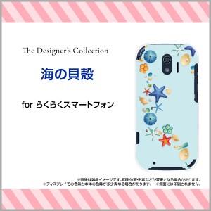 保護フィルム付 らくらくスマートフォン me [F-03K] TPU ソフト ケース 夏 デザイン 雑貨 小物 プレゼント f03k-ftpu-mibc-001-155