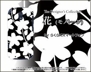 TPU ソフト ケース 保護フィルム付 らくらくスマートフォン me [F-03K] 花柄 かわいい おしゃれ ユニーク 特価 f03k-ftpu-nnu-001-027