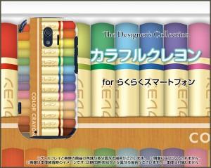 TPU ソフト ケース らくらくスマートフォン me [F-03K] カラフル かわいい おしゃれ ユニーク 特価 f03k-tpu-nnu-002-008