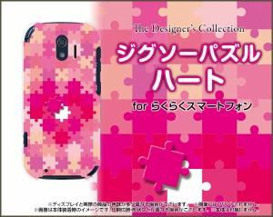 TPU ソフト ケース らくらくスマートフォン me [F-03K] ハート かわいい おしゃれ ユニーク 特価 デザインケース f03k-tpu-nnu-002-052