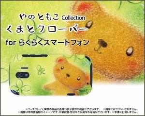 TPU ソフト ケース 保護フィルム付 らくらくスマートフォン me [F-03K] くま 激安 特価 通販 プレゼント f03k-ftpu-yano-001