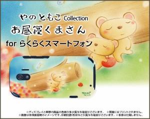 TPU ソフト ケース らくらくスマートフォン me [F-03K] くま 激安 特価 通販 プレゼント デザインカバー f03k-tpu-yano-004