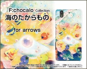 TPU ソフト ケース 保護フィルム付 arrows Be [F-04K] docomo 夏 激安 特価 通販 プレゼント f04k-ftpu-ike-028
