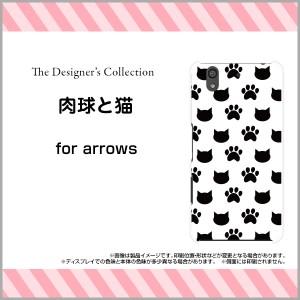 ガラスフィルム付 arrows Be [F-04K] docomo TPU ソフト ケース 猫 人気 定番 売れ筋 通販 f04k-gftpu-mibc-001-072
