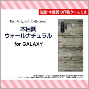 保護フィルム付 GALAXY Note10+ SC-01M SCV45 スマートフォン カバー ハード TPUソフトケース 木目調 デザイン gan10p-f-mibc-001-130