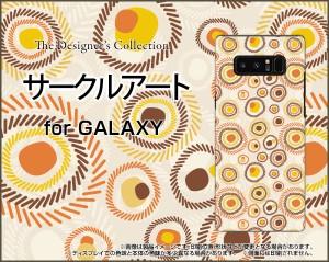 全面ガラスフィルム付 GALAXY Note8 [SC-01K/SCV37] スマホ カバー アート 人気 定番 売れ筋 通販 デザインケース gan8-gf-cyi-001-057