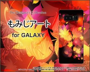 保護フィルム付 GALAXY Note8 [SC-01K/SCV37] TPU ソフト ケース 秋 人気 定番 売れ筋 通販 gan8-ftpu-cyi-001-090