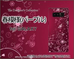 全面ガラスフィルム付 GALAXY Note8 [SC-01K/SCV37] TPU ソフト ケース 春 人気 定番 売れ筋 通販 gan8-gftpu-cyi-001-108